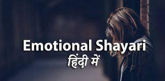Emotional Shayari